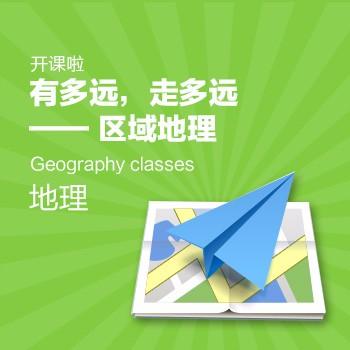 开课啦-有多远,走多远—区域地理