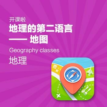 开课啦-地理的第二语言—地图
