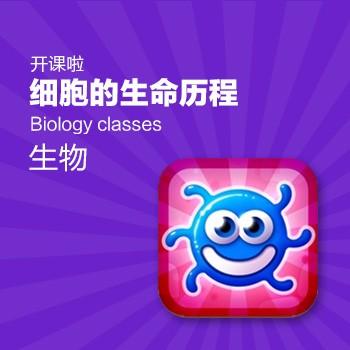 开课啦-细胞的生命历程