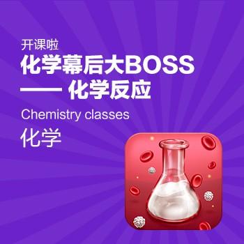 开课啦-化学幕后大BOSS—化学反应