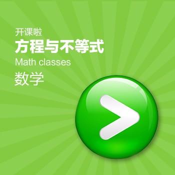 开课啦-方程与不等式