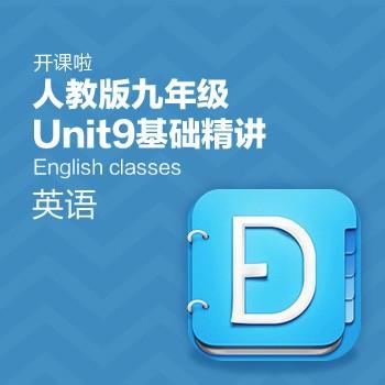 开课啦-人教版九年级Unit9基础精讲