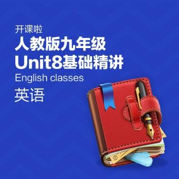 开课啦-人教版九年级Unit8基础精讲
