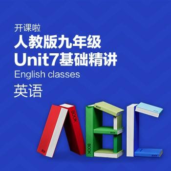 开课啦-人教版九年级Unit7基础精讲