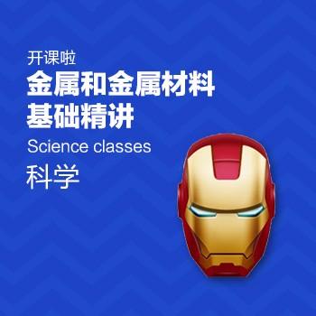开课啦-金属和金属材料基础精讲(科学)