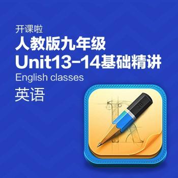 开课啦-人教版九年级Unit13-14
