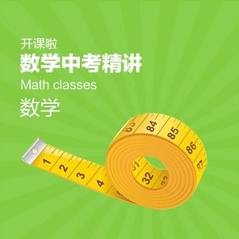 开课啦-数学中考精讲