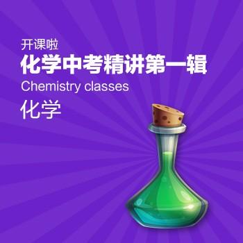 开课啦-化学中考精讲第一辑