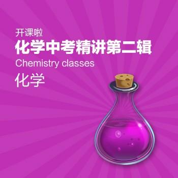 开课啦-化学中考精讲第二辑