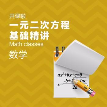开课啦-一元二次方程基础精讲
