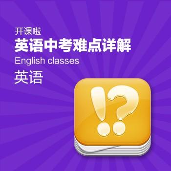 开课啦-英语中考难点详解