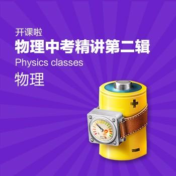 开课啦-物理中考精讲第二辑