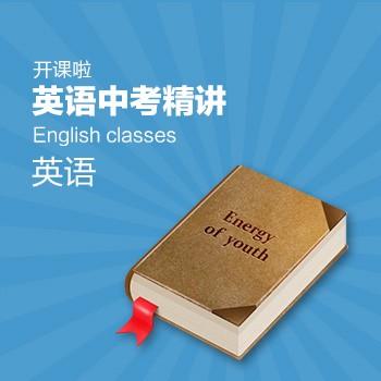 开课啦-英语中考精讲