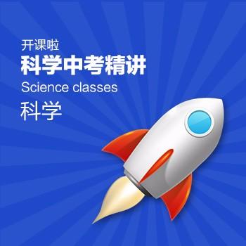 开课啦-科学中考精讲