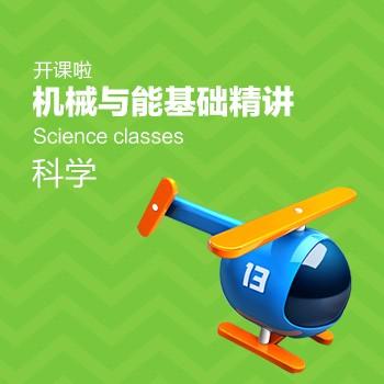 开课啦-机械与能基础精讲(科学)