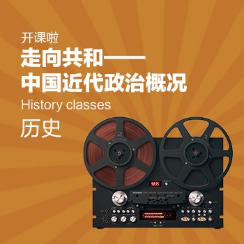 开课啦-走向共和-中国近代政治概况