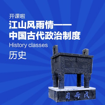 开课啦-江山风雨情中国古代政治制度