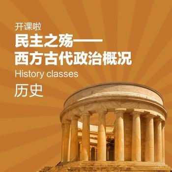 开课啦-民主之殇-西方古代政治概况