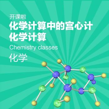 开课啦-化学计算中的宫心计—化学计算