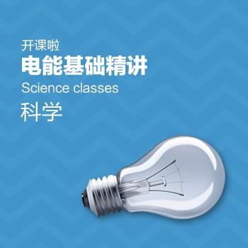开课啦-电能基础精讲(科学)