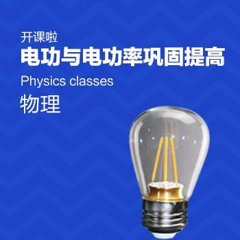 开课啦-电功与电功率巩固提高