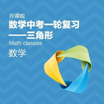 开课啦-一轮复习——三角形