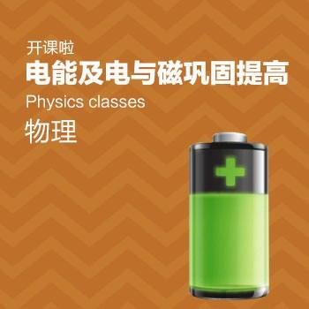 开课啦-电能及电与磁巩固提高