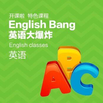 开课啦-英语大爆炸