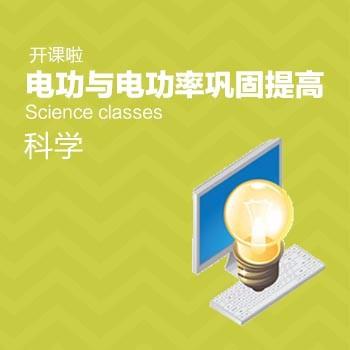 开课啦-电功与电功率巩固提高(科学)