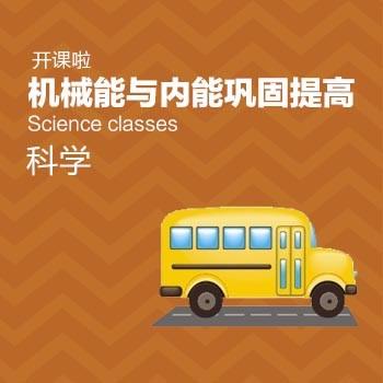 开课啦-机械能与内能巩固提高(科学)