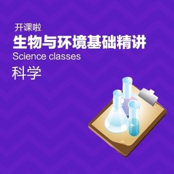 开课啦-生物与环境基础精讲