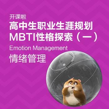 开课啦-职业生涯规划MBTI性格探索一