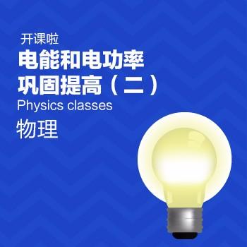 开课啦-电能和电功率巩固提高(二)
