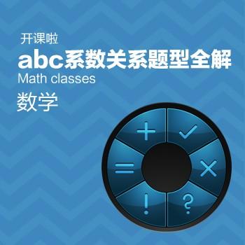 开课啦-abc系数关系题型全解