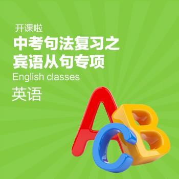 开课啦-中考句法复习之宾语从句专项