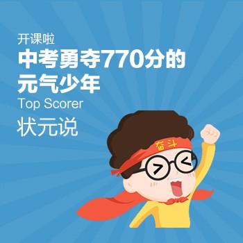 开课啦-中考勇夺770分的元气少年