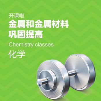 开课啦-金属和金属材料巩固提高