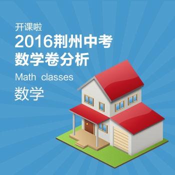 开课啦-2016荆州中考数学卷分析