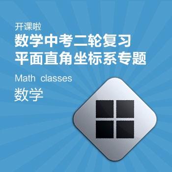 开课啦-二轮复习--平面直角坐标系专题