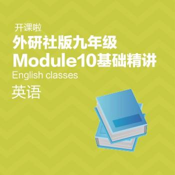 开课啦-外研社版九上Module10