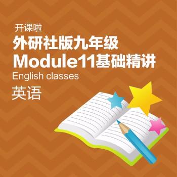 开课啦-外研社版九上Module11