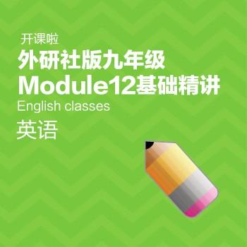 开课啦-外研社版九上Module12