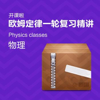 开课啦-物理一轮复习精讲——欧姆定律