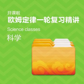 开课啦-科学一轮复习精讲——欧姆定律