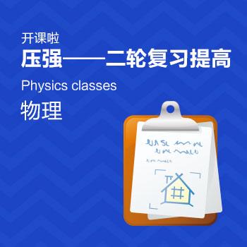 开课啦-物理二轮复习提高——压强
