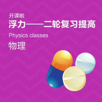 开课啦-物理二轮复习提高——浮力