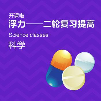 开课啦-科学二轮复习提高——浮力