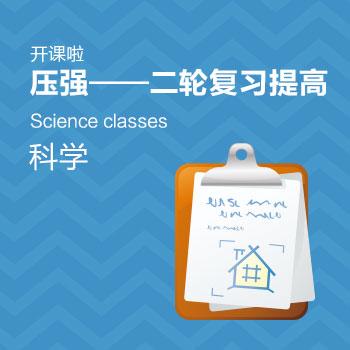 开课啦-科学二轮复习提高——压强