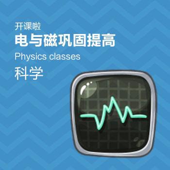 开课啦-电与磁巩固提高
