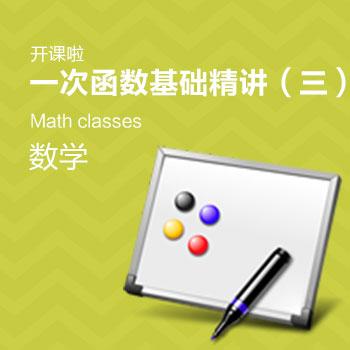 开课啦-一次函数基础精讲(三)